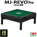 全自動麻雀卓 MJ-REVO Pro Classic 座卓タイプ テーブル兼用 28mm牌 日本仕様 安心3年保証 説明書 簡単組み立て