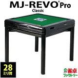 全自動麻雀卓 MJ-REVO Pro Classic 28ミリ ブラック テーブル兼用 天板付き 3年保証 静音タイプ 日本仕様 麻雀牌