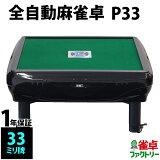 全自動麻雀卓 p33 静音タイプ 座卓式 1年保証 麻雀卓 マージャン卓 全 自動 卓