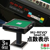 全自動麻雀卓 点数表示 MJ-REVO Smart 28ミリ 3年保証 静音タイプ スマート 日本仕様 雀卓 麻雀牌