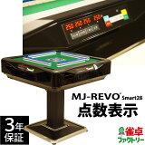 全自動麻雀卓 MJ-REVO Smart 28ミリ牌 3年保証 点数表示