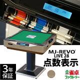 全自動麻雀卓 点数表示 MJ-REVO LIVE ゴールド 28ミリ 3年保証 静音タイプ ライブ 日本仕様 雀卓 麻雀牌