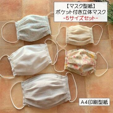 マスク型紙 ポケット付き立体マスク -5サイズセット-【A4印刷型紙】※作り方レシピ付き