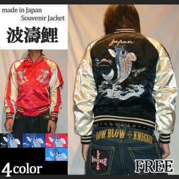 (hoshihime/星姫) スカジャン(波濤鯉)レギュラーサイズ (H1331RA)黒、赤、青、コン日本製 総刺繍 和柄 中綿入り 防寒 あったか