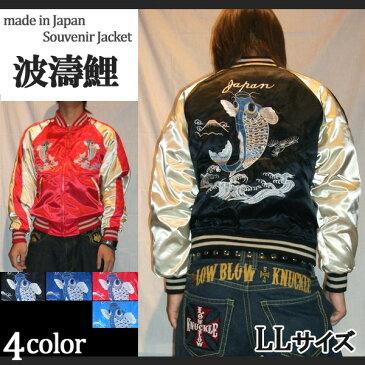 (hoshihime/星姫) スカジャン(波濤鯉)LL/XLサイズ(H1331RB) 黒、赤、青、コン日本製 総刺繍 和柄 中綿入り 防寒 あったか