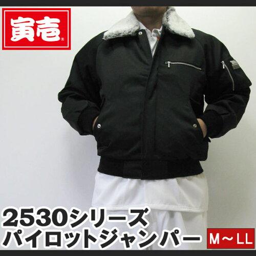 寅壱/寅一/2530シリーズ アウターパイロットジャンパージャケット/ドカジャン(13)クロ(2530-124) M...