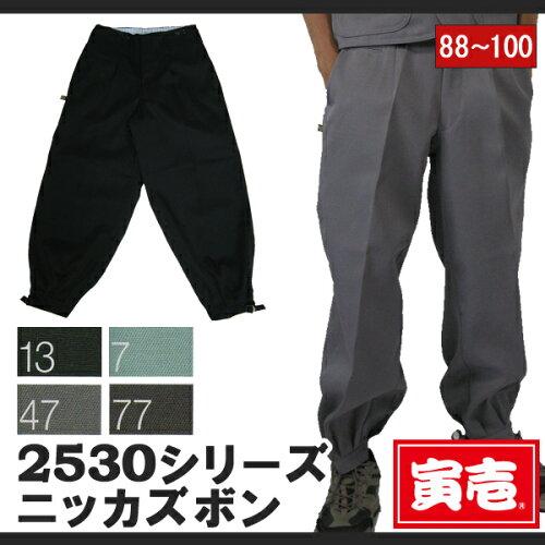 寅壱/寅一/2530シリーズ 大きいサイズニッカズボン (2530-406) 黒、グレー、ディープグレー、スミ...