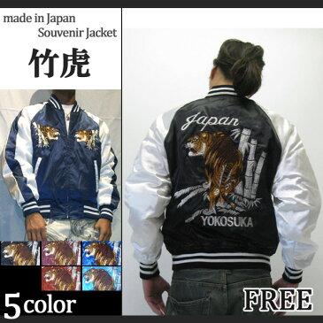 (hoshihime/星姫)スカジャン (竹虎) FREE(H7020RA)黒 コン 赤 青 ワイン日本製 総刺繍 中綿入り 和柄防寒 あったか