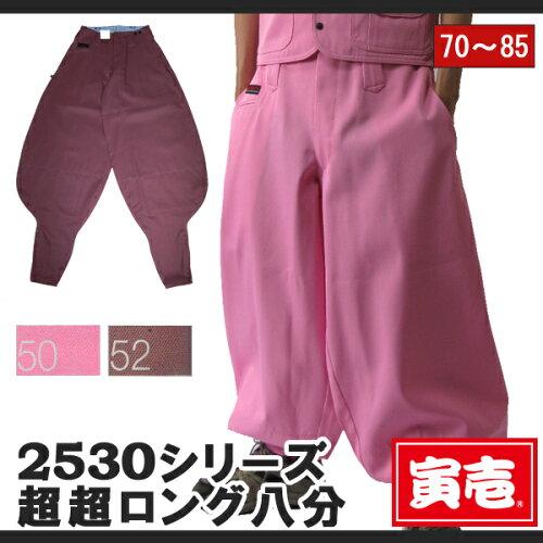 寅壱(寅一/2530シリーズ ボトムス超超ロングズボン (2530-418) ピンク系 W70cm〜W85cm作業着 作業...