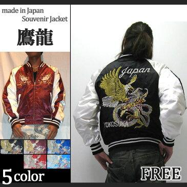 星姫 hoshihime 和柄スカジャン(鷹龍) レギュラーサイズ (H5021RA) 日本製 総刺繍 中綿入り 防寒 あったか