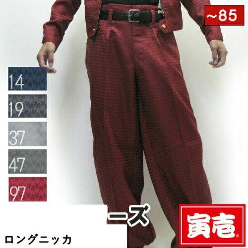 寅壱/寅一/7260シリーズ(矢羽総柄)ロングニッカズボン W73cm W76cm 79cm 82cm W85cm (7260-414) ...