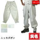【ポイント最大4倍】寅壱/寅一/2530シリーズ 大きいサイズニッカズ...