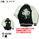 【ポイント2倍】Hoshihime 星姫 和柄 総刺繍 スカジャン 白龍 サテン 3Lサイズ 日本製 H6128-3L 防寒 あったか