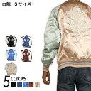 【ポイント2倍】Hoshihime 星姫 和柄 総刺繍 スカジャン 白龍 サテン Sサイズ 日本製 H6128-S 防寒 あったか