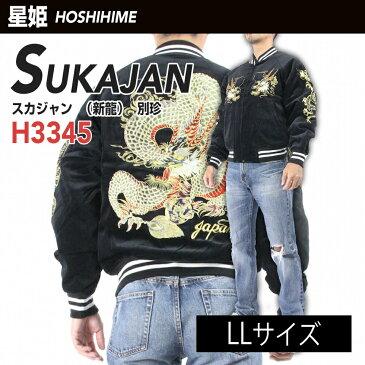 (hoshihime/星姫)スカジャン(新龍)別珍(H3345-LL)別珍 LLサイズ(黒 クロ)和柄 総刺繍 中綿入り 日本製防寒 あったか