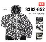 (3383-652)白×迷彩(01)