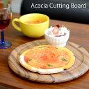 アカシア10ラウンドカッティングボード 木製食器 食器 キッチン 木製 天然木 皿 アカシア まな板 ウッド【HL532P11May13】