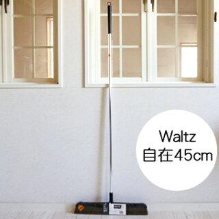 waltzワルツ自在ほうき45cm