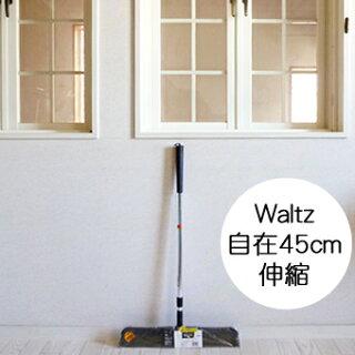 waltzワルツ自在ほうき45cm伸縮