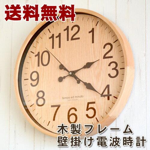 木製フレーム 電波壁掛け時計 15インチ 9018-2 掛け時計 時計 掛時計 壁掛け 電波...