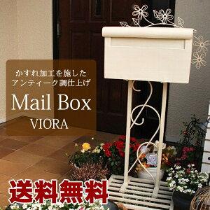 アンティーク ヴィオラ メールボックス 郵便受け スタンド