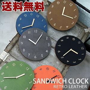 サンドウィッチ クロック 掛け時計 サイレントムーブメント おしゃれ