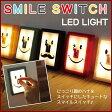 SMILE SWITCH スマイルスイッチ LEDライト 照明 子供部屋 インテリア 常備灯 かわいい おしゃれ 【RCP】【10P201606】