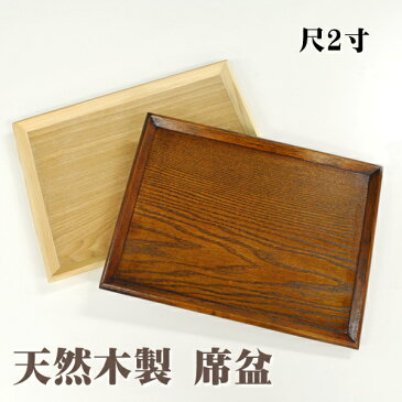 天然木製 尺2寸席盆木製のオシャレなお盆・トレーです♪