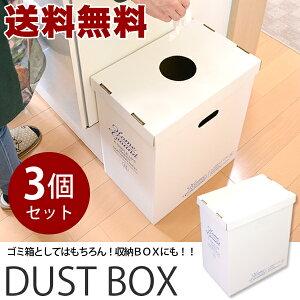 【送料無料】ダンボールのダストボックス 3個セット