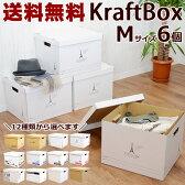 【新デザイン入荷】【送料無料】 収納ボックス クラフトボックスM 6個 収納ボックス 収納BOX ダンボール収納 収納 ストックボックス 収納ケース 段ボール収納ボックス 引越し用ダンボール
