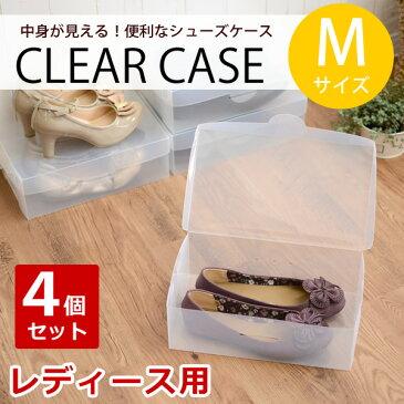 クリアーケース Mサイズ 4Pセットレディースシューズ 収納ボックス 半透明 シューズケース シューズボックス 下駄箱整理