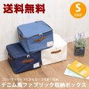 【送料無料】デニム風 ファブリック収納ボックスSサイズ コットン 綿 ...