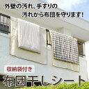 布団干しシート 1枚入り 収納袋付き 外壁の汚れ、手すりの汚れから布団を守ります!【RCP】【P25Jan15】【05P08Mar14】