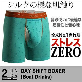 在情人節好評值&ripi接連發生◎新感覺的3D(立體裁斷)男性專用的房間群粘住,是ZERO!吸汗速乾2UNDR DAY SHIFT BOXER(Boat Drinks)男子的內衣拳擊家褲子男性內衣名牌