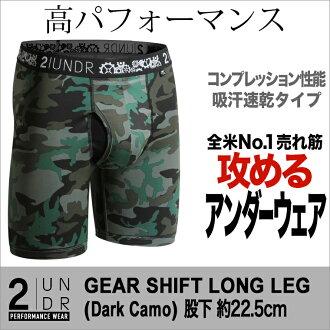 在情人節好評值&ripi接連發生◎新感覺的3D(立體裁斷)男性專用的房間群粘住,是ZERO!吸汗速乾2UNDR GEAR SHIFT LONG LEG(Dark Camo)男子的內衣長腿男性內衣名牌