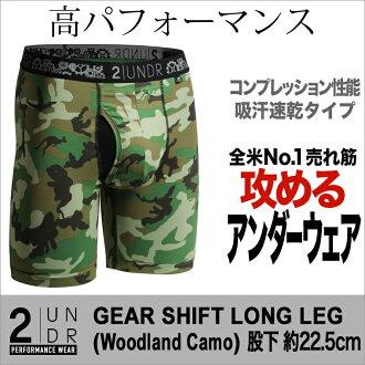 在高評價&ripi接連發生◎新感覺的3D(立體裁斷)男性專用的房間群粘住,是ZERO!吸汗速乾2UNDR GEAR SHIFT LONG LEG(Woodland Camo)男子的內衣長腿男性內衣名牌