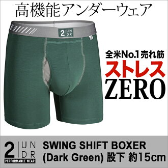 在高評價&ripi接連發生◎新感覺的3D(立體裁斷)男性專用的房間群粘住,是ZERO!吸汗速乾2UNDR SWING SHIFT BOXER(Dark Green)男子的內衣拳擊家褲子男性內衣名牌
