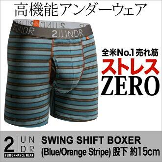 在情人節好評值&ripi接連發生◎新感覺的3D(立體裁斷)男性專用的房間群粘住,是ZERO!吸汗速乾2UNDR SWING SHIFT BOXER(Blue/Orange Stripe)男子的內衣拳擊家褲子男性內衣名牌