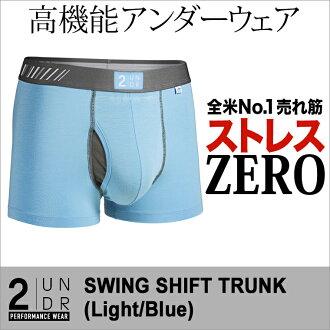 在情人節好評值&ripi接連發生◎新感覺的3D(立體裁斷)男性專用的房間群粘住,是ZERO!吸汗速乾2UNDR SWING SHIFT TRUNK(Light Blue)男子的內衣褲衩男性內衣名牌