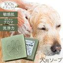 【犬用石鹸 シャンプー 固形 無添加】アロマハッピードッグソープ 犬のシャンプー アロマのいい香り 石鹸 ニーム、ティートリー配合 100% ナチュラル