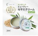 オーガニック 保湿クリーム 顔 全身 用 ビューティーセサミクリーム ピュア(無香料)20mlエイジングケアに、デイクリーム、ナイトクリームとして。乾燥肌も敏感肌を保湿し、肌荒れ対策にも100%ナチュラル/無添加