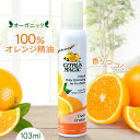 【格安便送料250円】シトラスマジック エア フレッシュナー オレンジ 103ml ルームスプレー 芳香剤 アロマスプレー