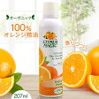 【格安便送料250円】シトラスマジック エア フレッシュナー オレンジ 207ml ルームスプレー 芳香剤 アロマスプレー