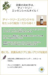 精油ティートリー強い殺菌力と消炎作用がありながら、皮膚刺激が極めて少ないのが特徴。オーストラリア産は高品質。ティートリークリームの重要な植物成分。