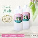 【月桃化粧水 オーガニック 無添加】月桃の泉 500ml×2