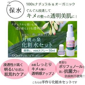 月桃の泉化粧水セットお試しサイズ