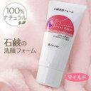 ヴィーナス石鹸洗顔フォーム 65g革命的!固形石鹸の無添加 洗顔フォーム!せっけんだから、お肌つるピカ、無添加石けん、100%ナチュラル