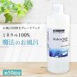 【格安便送料250円】魔法のお風呂【500ml】ダイエット効果やアトピーさんでも刺激のないまろやかなお湯に。代謝も良くする100%ナチュラル ミネラル入浴剤。冷えた体もしっかり温まって、寝るまで足暖か。(約50回分)