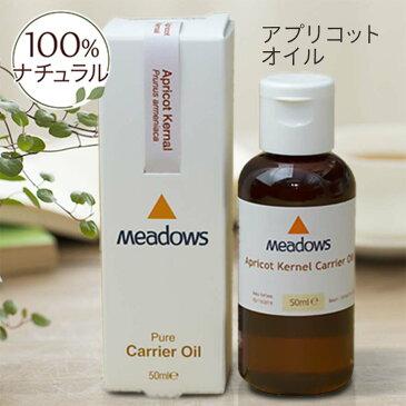 アプリコットカーネルオイル 50mlアプリコットオイル/杏仁オイル/杏仁油/乾燥肌/イボ/ボツボツ/スキンケア/マッサージ/パルミトレイン酸/低温圧搾/100%ピュア/キャリアオイル/ベースオイルメドウズ