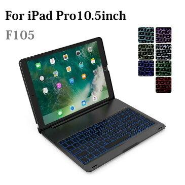 F105 iPad Pro 10.5インチ 2017年版/Air3 2019年版専用 Bluetooth ワイヤレス キーボード ハード ケース ノートブックタイプ 7カラーバックライト付 オートスリープ機能(ブラック、シルバー、ゴールド、ローズゴールド)5カラー選択